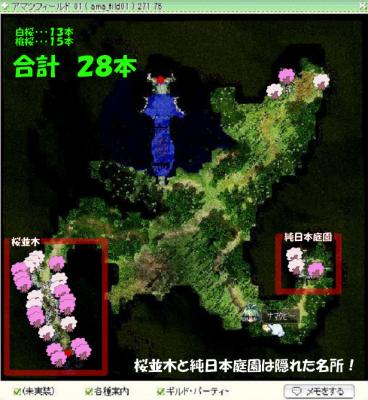 2018年度版アマツ桜MAP02a