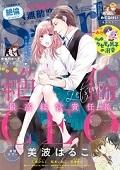 無敵恋愛S*girl 4