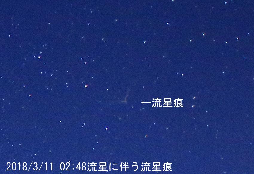 20180318流星痕