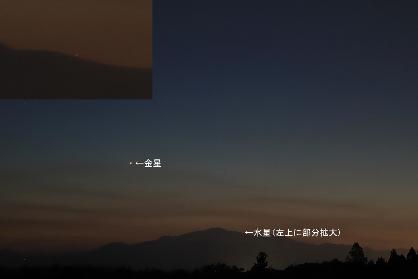 20180324金星と栗駒山へ沈む水星