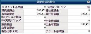 ヒロセ 3-12 CB10万通貨 損益