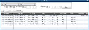 03-22 ヒロセCB 入出金