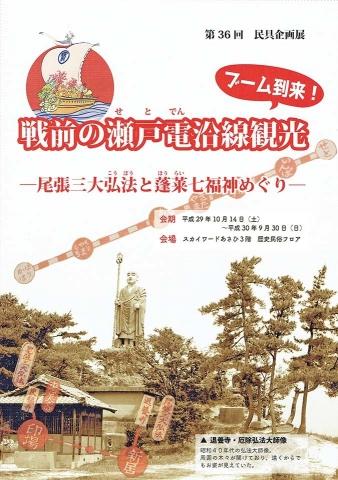 20180303 スカイワードあさひ 戦前の瀬戸電沿線観光(4)