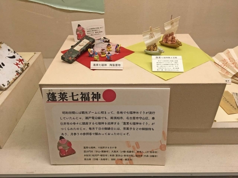 20180303 スカイワードあさひ 戦前の瀬戸電沿線観光(2)