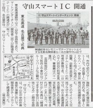式典の新聞報道