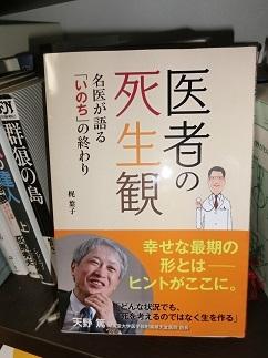 医師の死生観