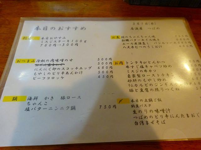 つばめ3 (2)