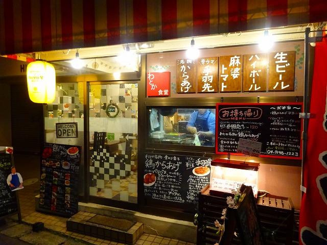 わとか食堂6 (1)