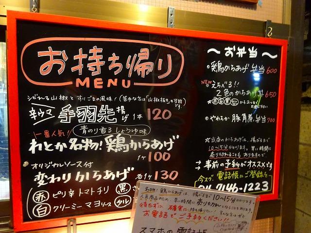 わとか食堂6 (2)