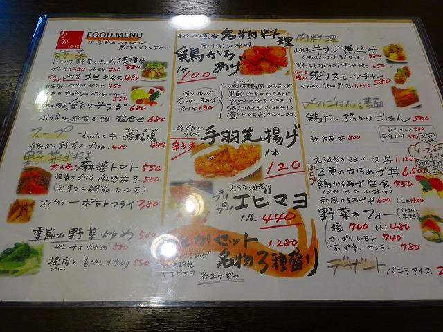 わとか食堂6 (3)