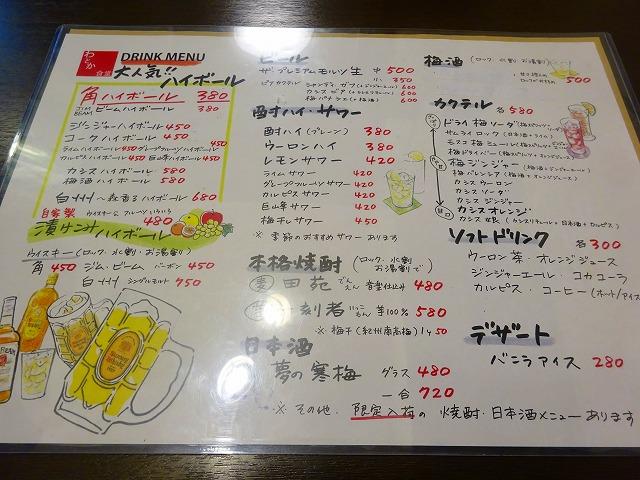 わとか食堂6 (4)