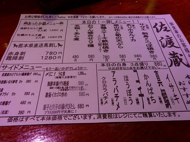 佐渡蔵9 (3)