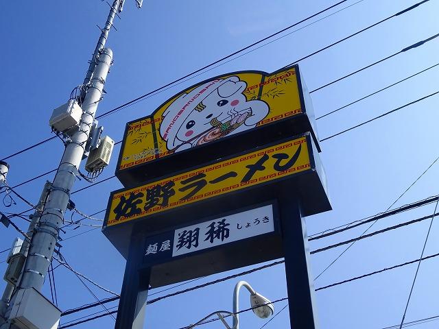 翔稀 (1)