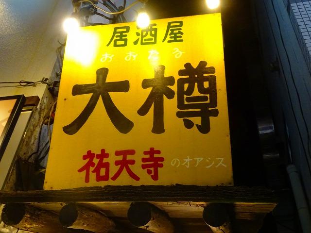 大樽祐天寺 (1)