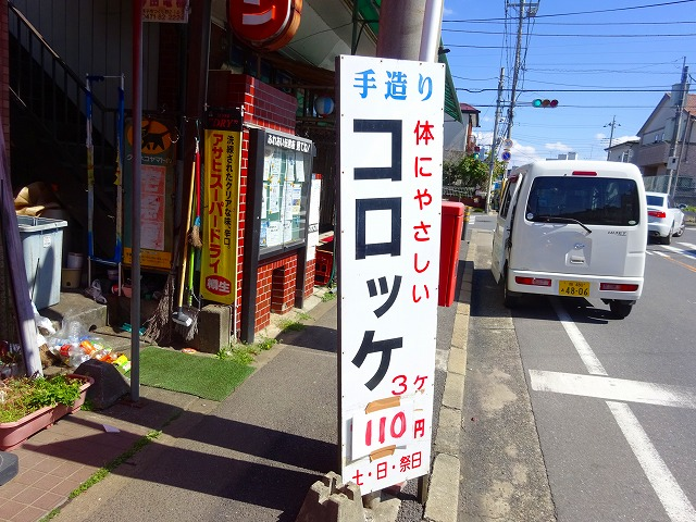 ミート大山 (2)