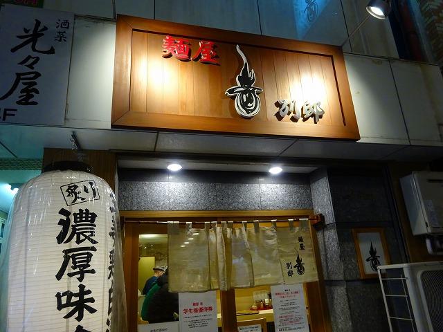 麺屋音 別邸 (1)