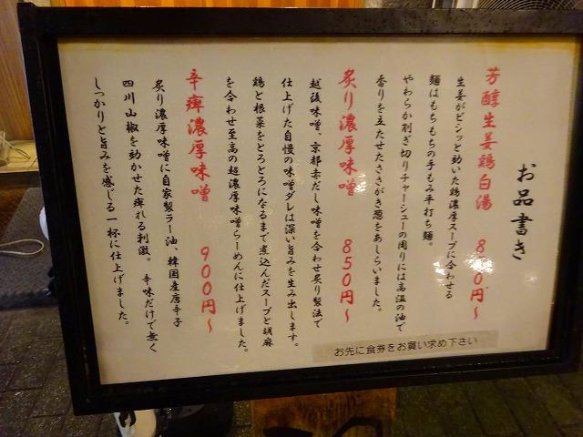 麺屋音 別邸 (2)