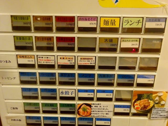 麺屋音 別邸 (3)