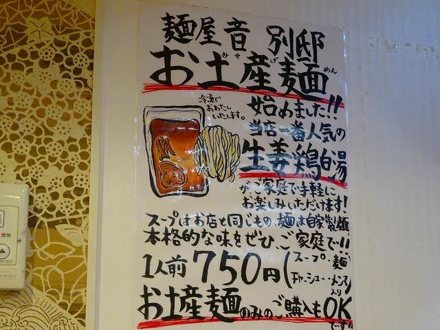 麺屋音 別邸 (5)