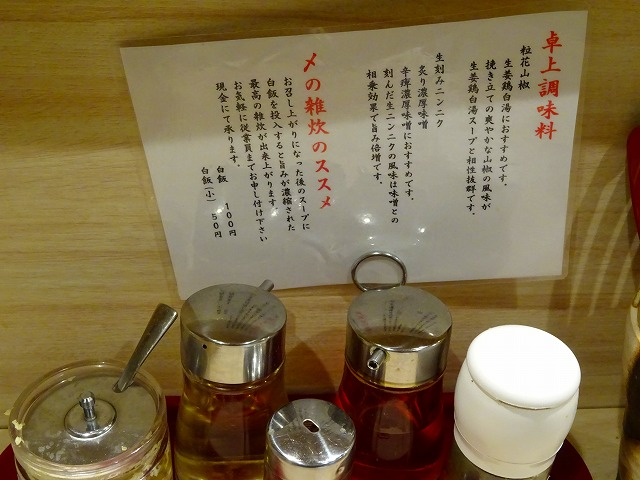 麺屋音 別邸 (6)