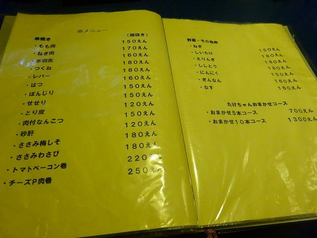 たけちゃん4 (7)