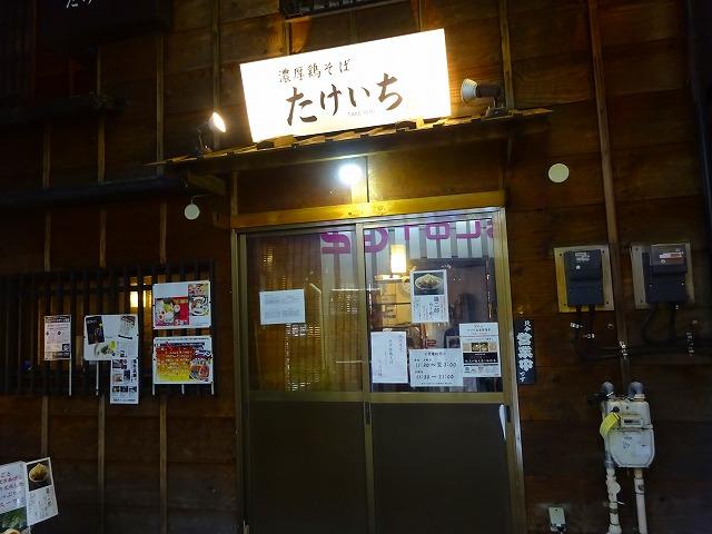たけいち3 (1)