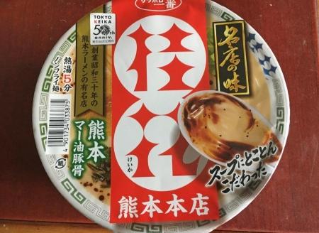 桂花カップ麺_convert_20180310130328
