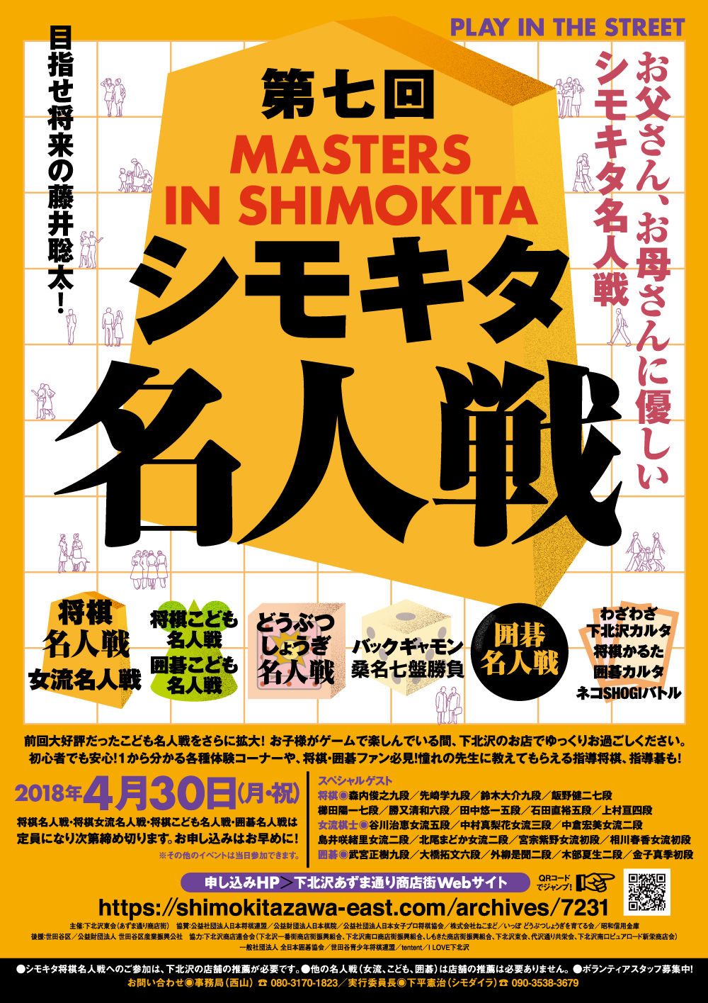 第七回シモキタ名人戦チラシ表