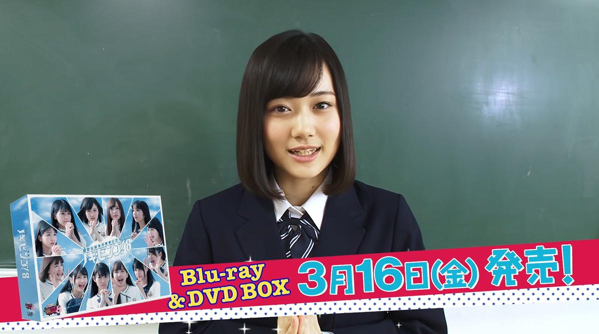 2018年3月16日(金)発売 !「NOGIBINGO!8」Blu-ray&DVD-BOX 山下美月コメント