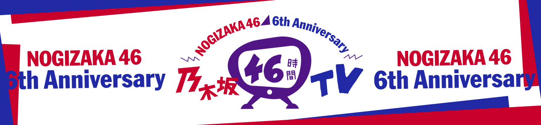 乃木坂46時間TV