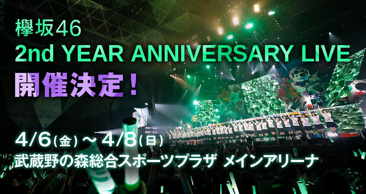 欅坂46 2nd YEAR ANNIVERSARY LIVE
