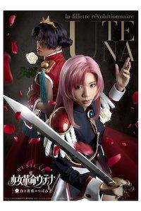 ミュージカル「少女革命ウテナ~白き薔薇のつぼみ~」Blu-ray&DVD