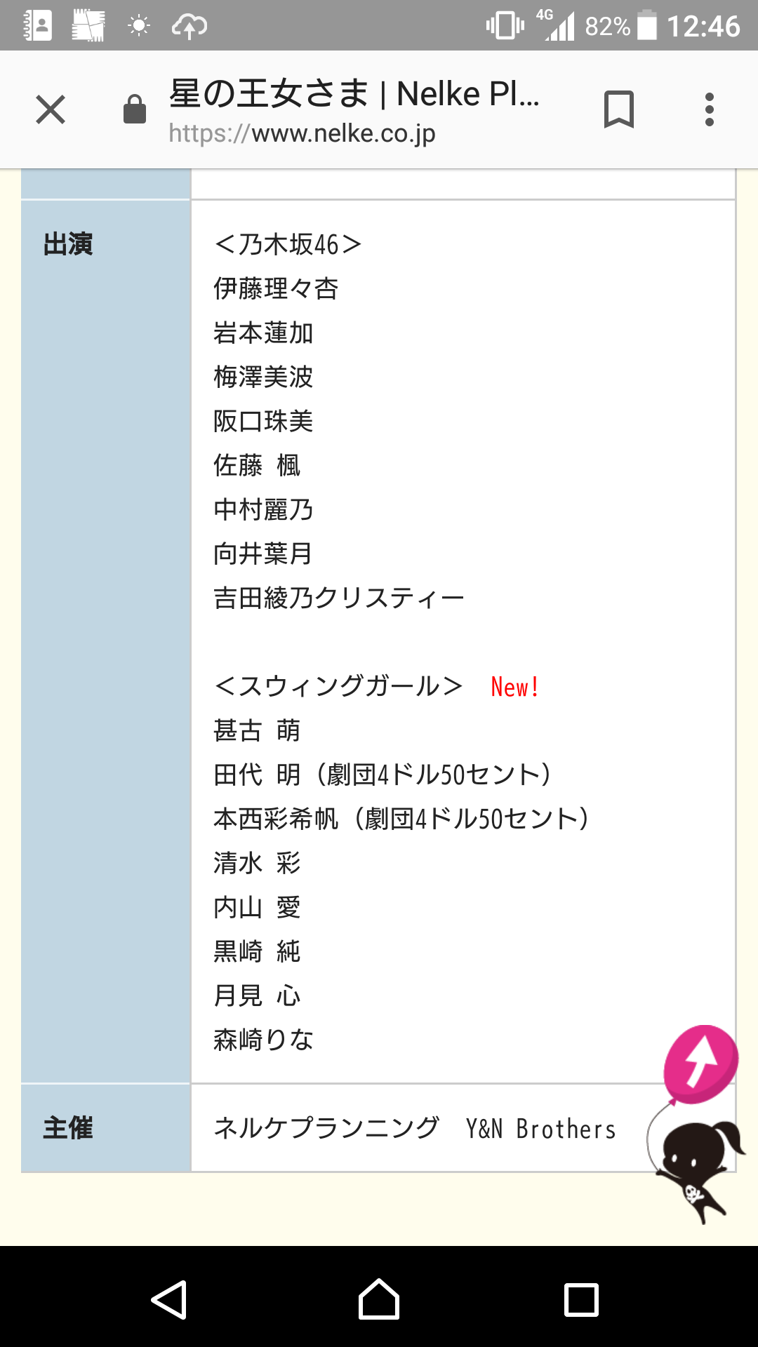乃木坂46 星の王女さま 秋元康プロデュース劇団員