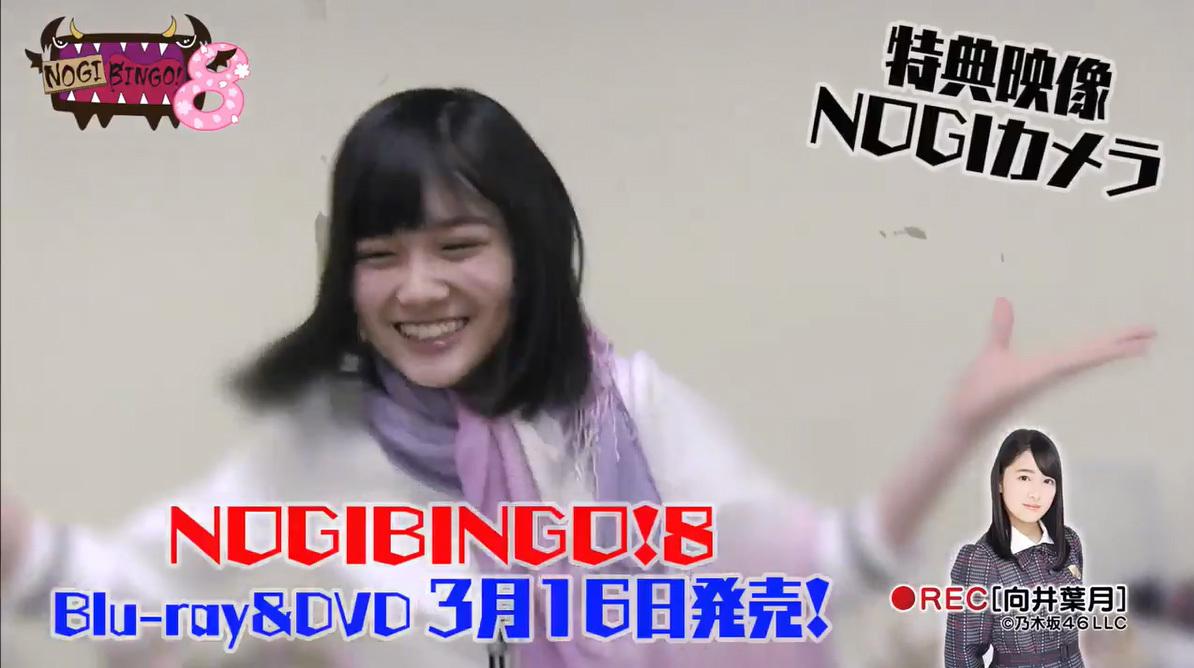 NOGIBINGO!8 NOGIカメラ 山下美月