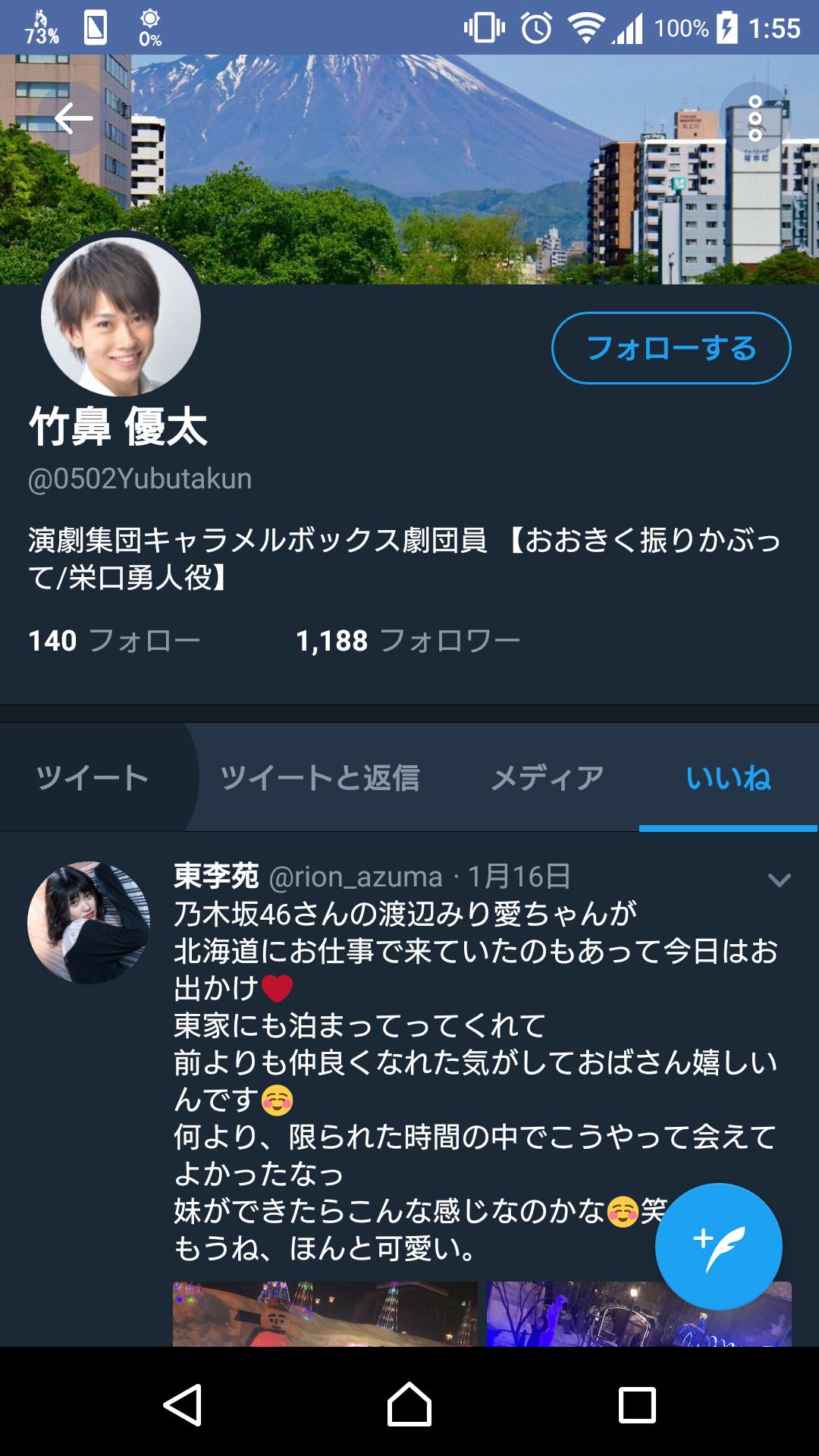 渡辺みり愛 竹鼻優太3