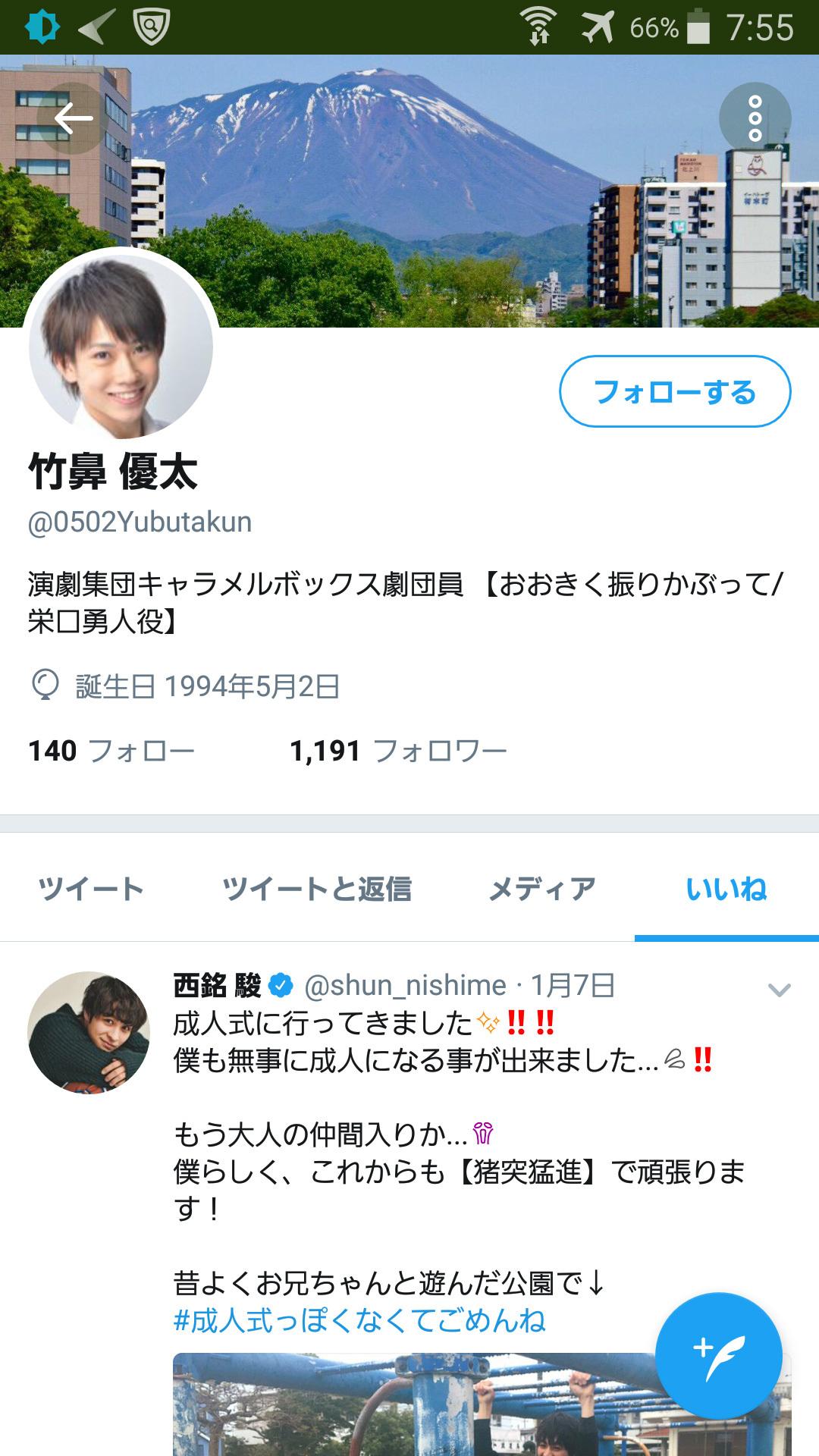 渡辺みり愛 竹鼻優太4