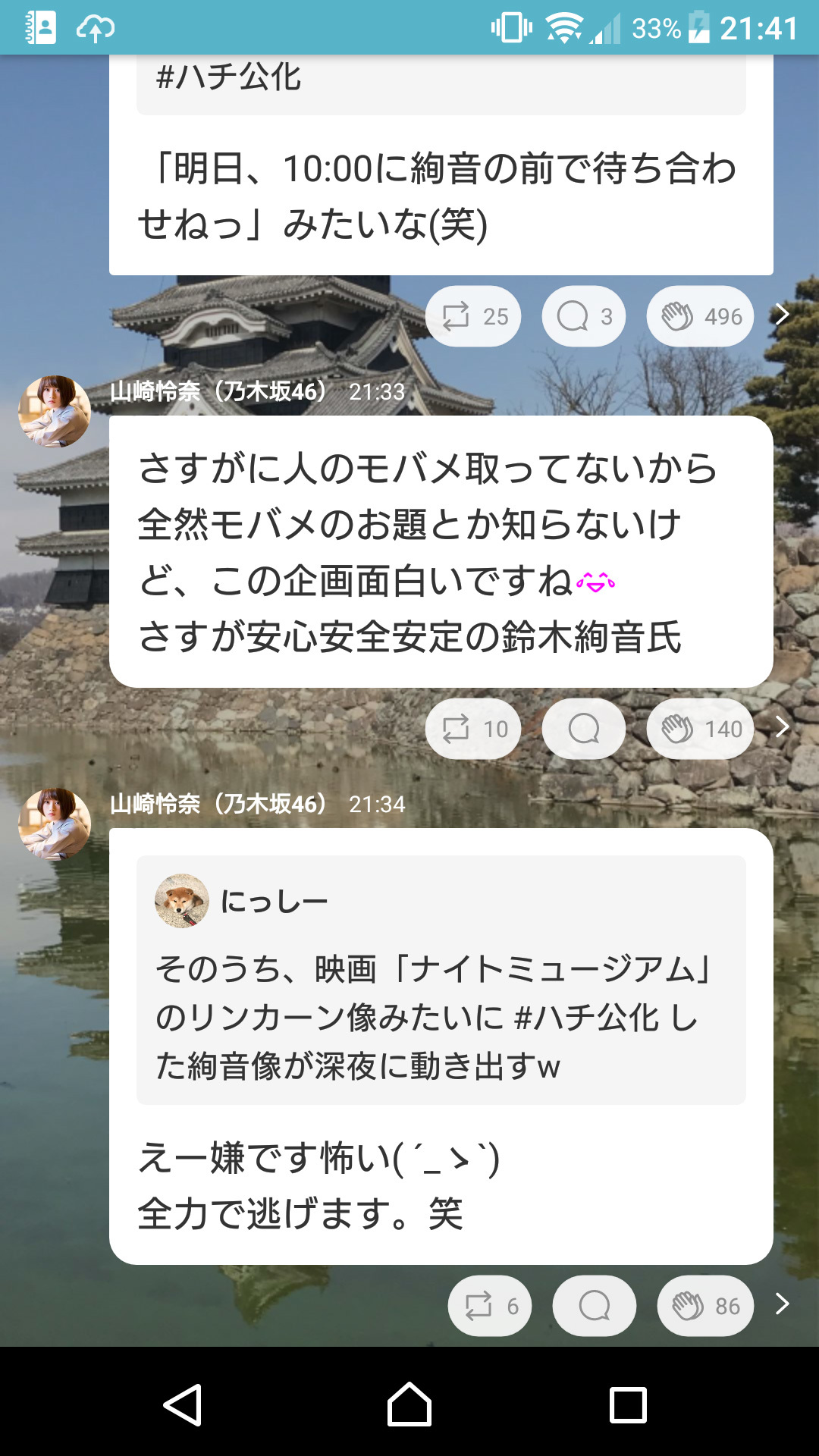 安心安全安定の鈴木絢音氏