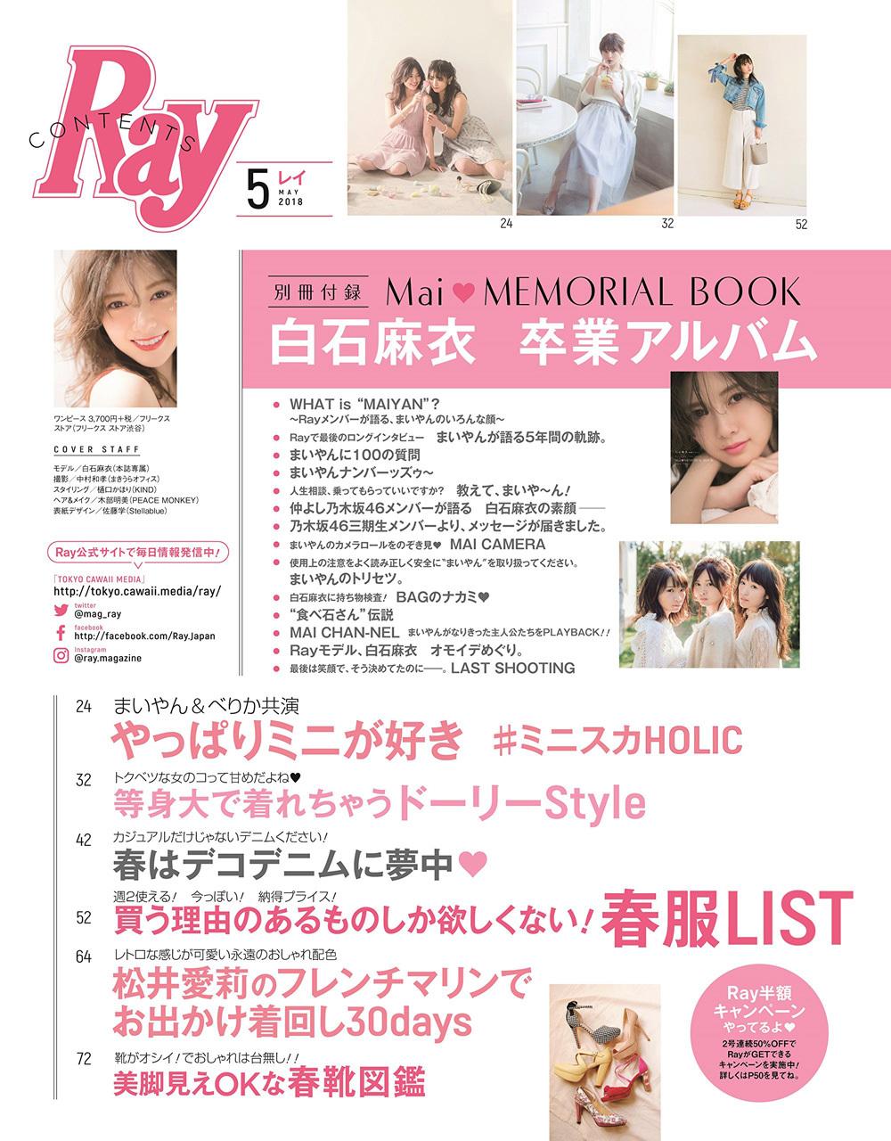 Ray(レイ) 2018年05月号 白石麻衣2