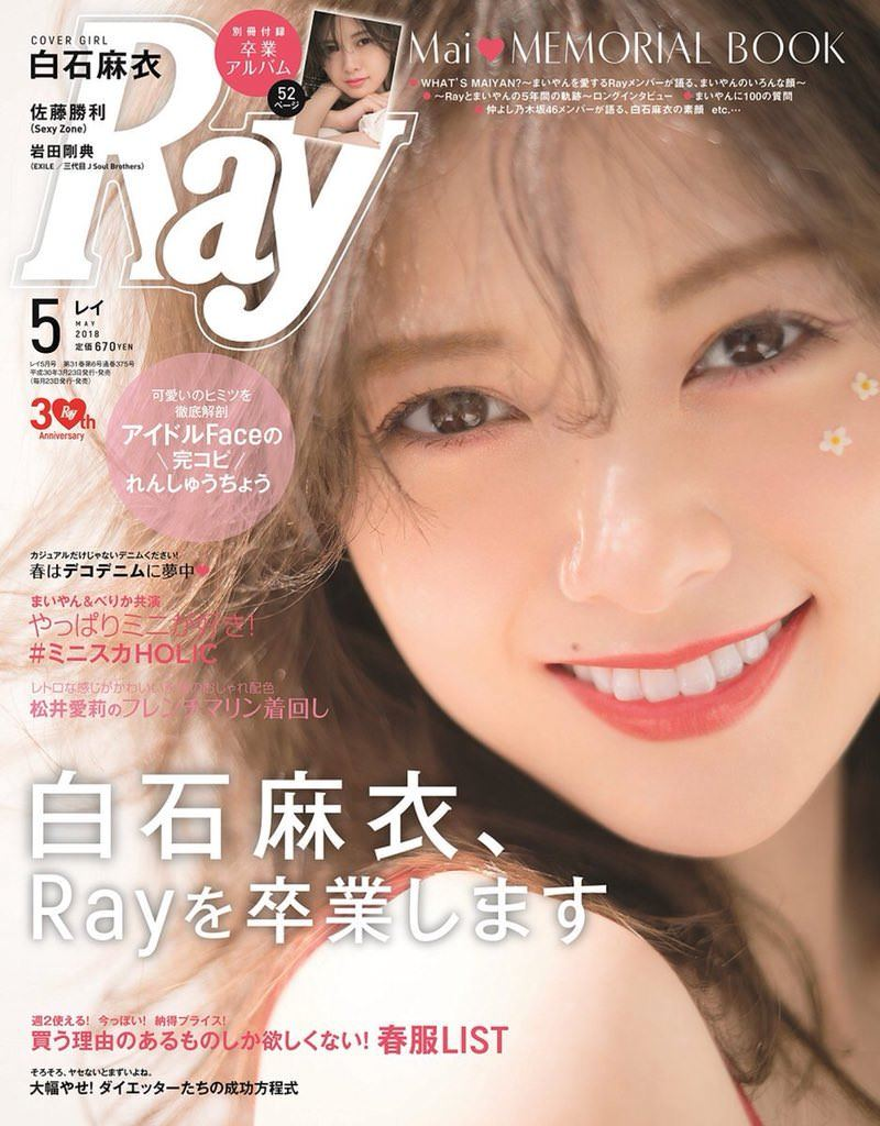 Ray(レイ) 2018年05月号 白石麻衣