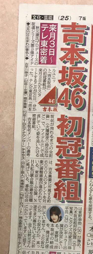吉本坂46が売れるまでの全記録 東野幸治 松村沙友理 クイズ王