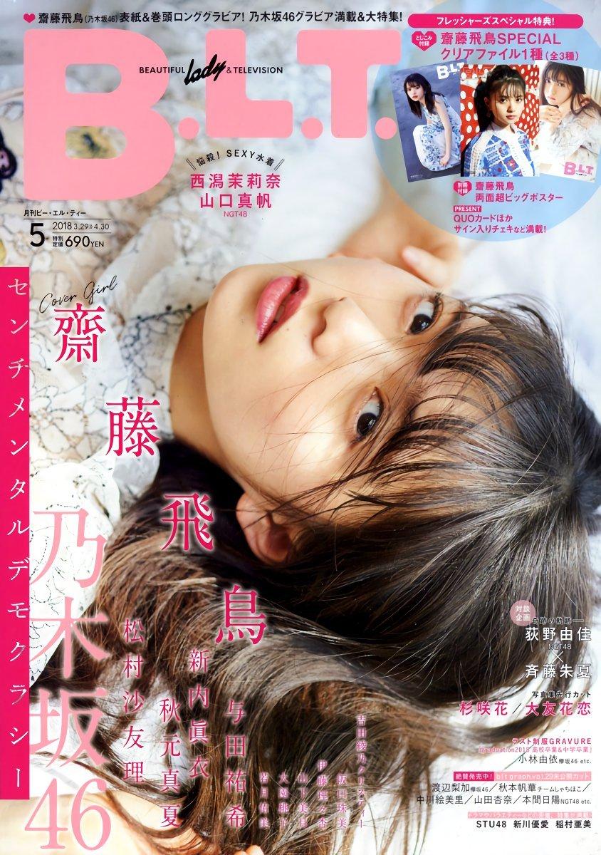B.L.T. 2018年5月号 表紙 齋藤飛鳥