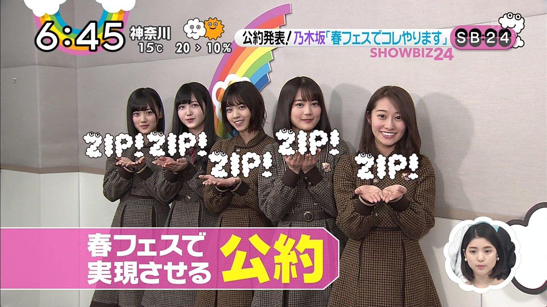 ZIP! 乃木坂46 公約発表