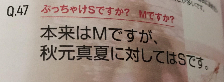 乃木坂46白石麻衣「本来はMですが、秋元真夏に対してはSです」