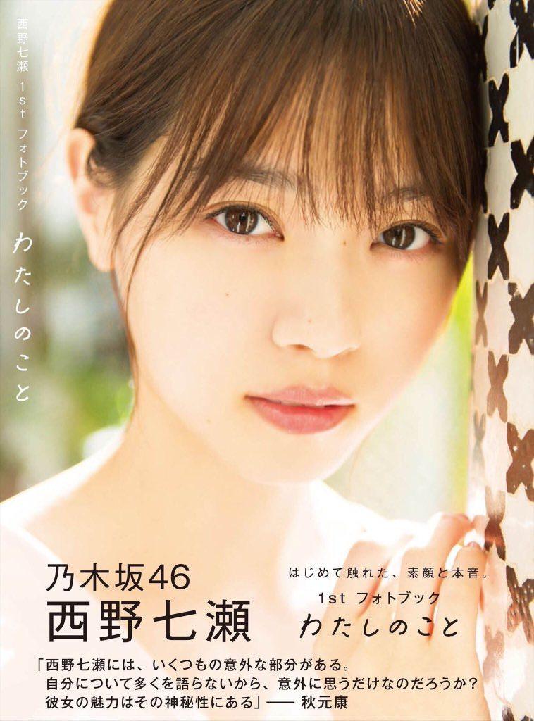 西野七瀬1stフォトブック『わたしのこと』amazon限定表紙