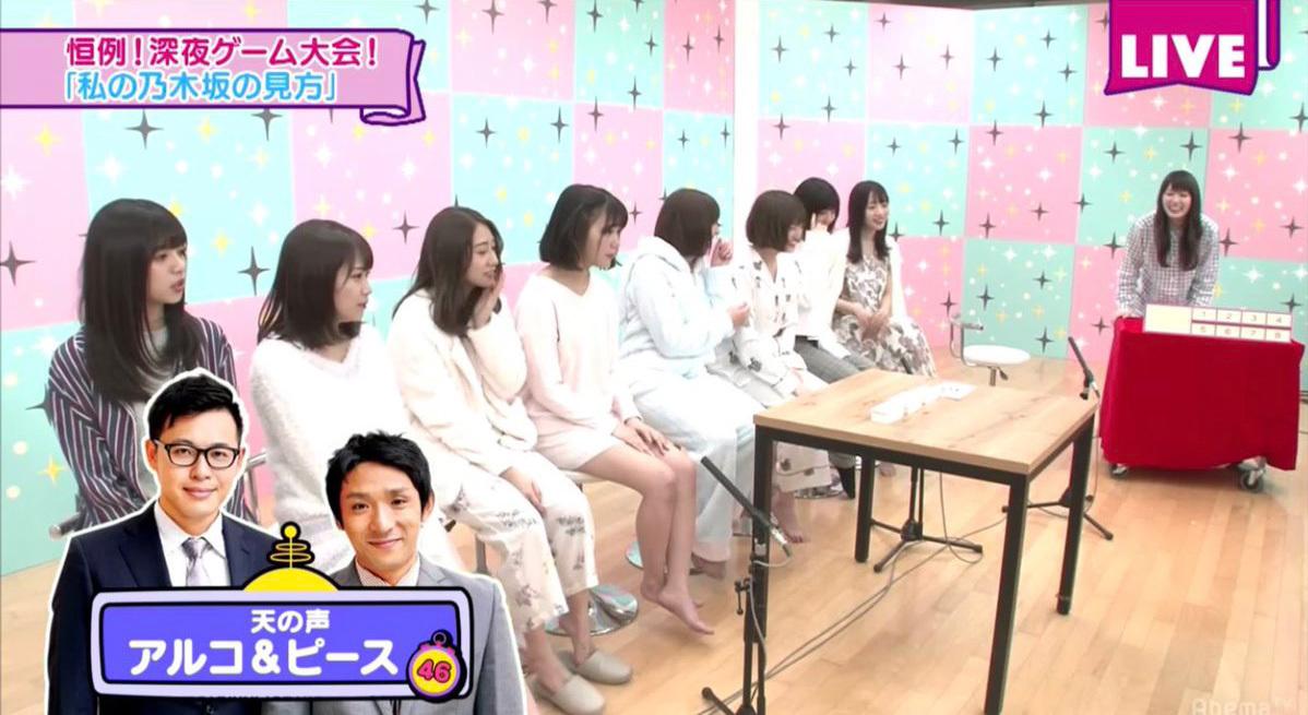 乃木坂46時間TV「私の乃木坂の見方」第1回戦