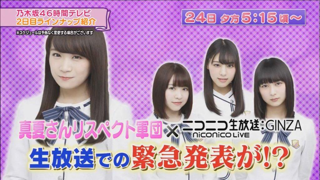 乃木坂46時間TV 真夏さんリスペクト軍団 生放送での緊急発表が!?