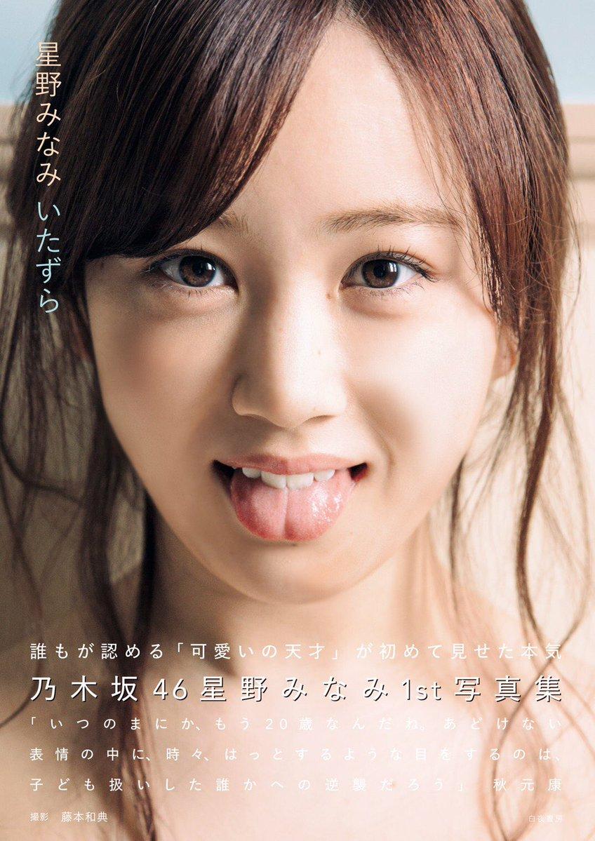 乃木坂46星野みなみ1st写真集『いたずら』表紙