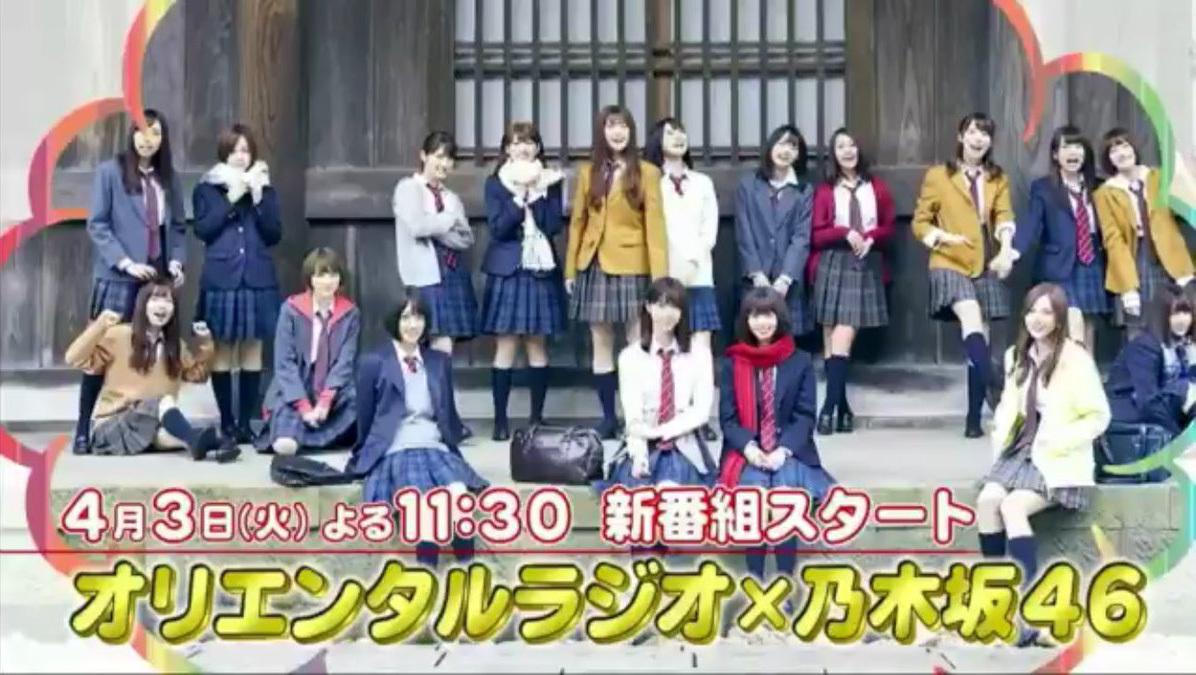 私の働き方 MC オリエンタルラジオ 乃木坂46