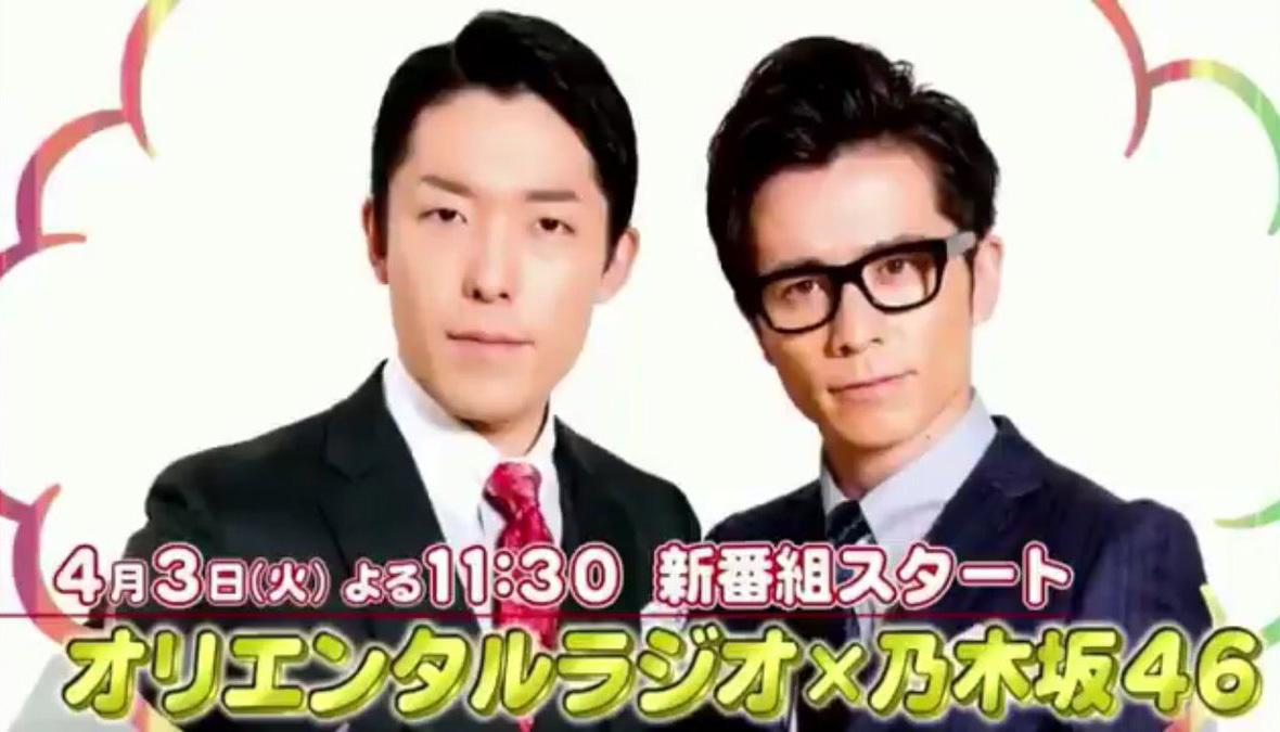 私の働き方 MC2 オリエンタルラジオ 乃木坂46