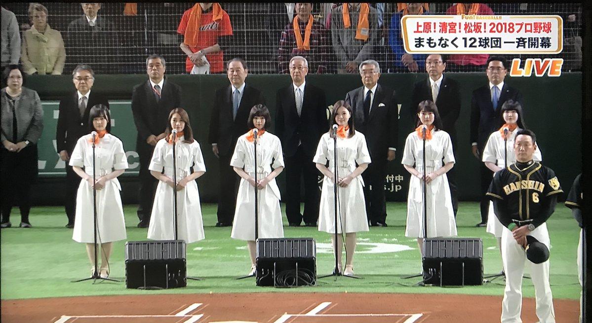 乃木坂46、東京ドーム巨人開幕戦「国家斉唱」感想まとめ